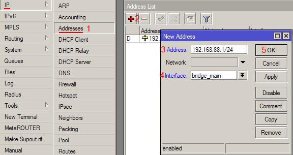 Назначение IP адреса сети предприятия