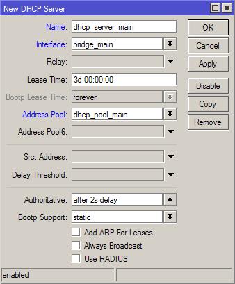 Настройка DHCP сервера предприятия