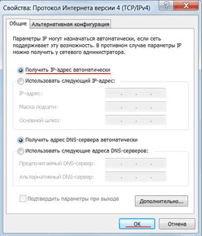 Windows7 - Получить IP-адрес автоматически