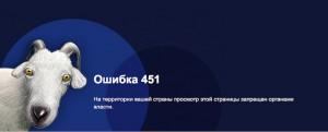 Обходим блокировки сайтов Роскомнадзора