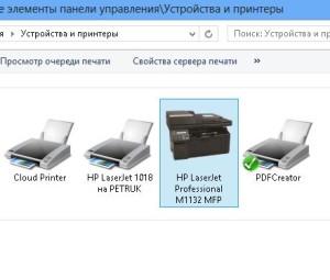 Принтер-300x255