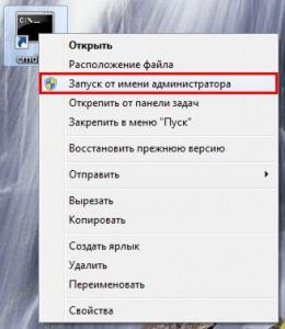 Пользователю нужно запускать программу от имени Администратора не имея пароля