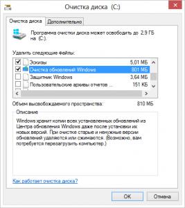 Как грамотно уменьшить размер папки WinSxS в Windows 8 и 8.1