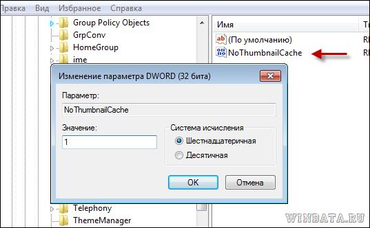 NoThumbnailCache в Windows 7