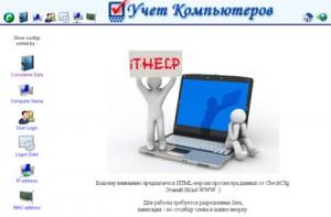 Учет и контроль компьютеров в сети