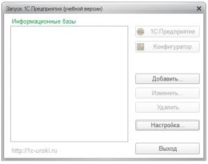Управление списками баз 1С 8.2
