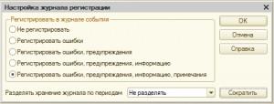 Очистка журналов регистрации сервера 1С8 (..\srvinfo\reg_1541\..)
