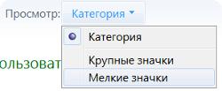 Изменение режима просмотра Панели управления Windows 7