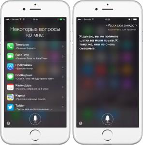 Собираем команды для Siri от Apple