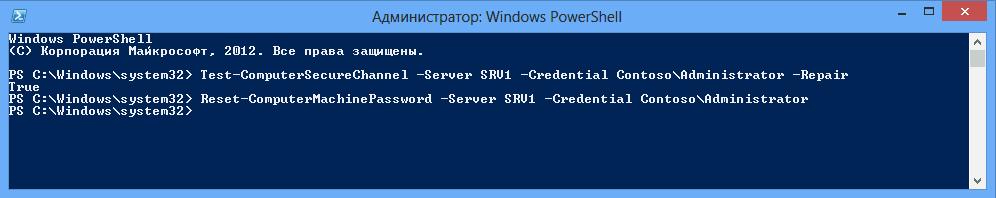 сброс пароля компьютера в домене с помощью PowerShell