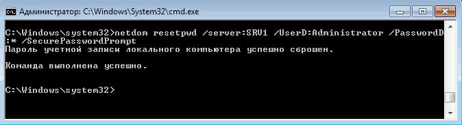 Сброс пароля компьютера с помощью Netdom