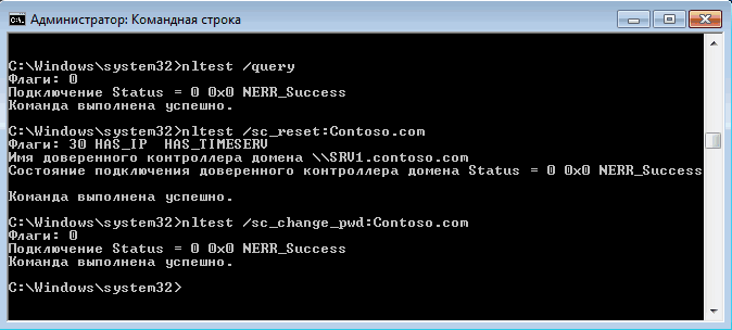 сброс учетной записи компьютера с помощью nltest