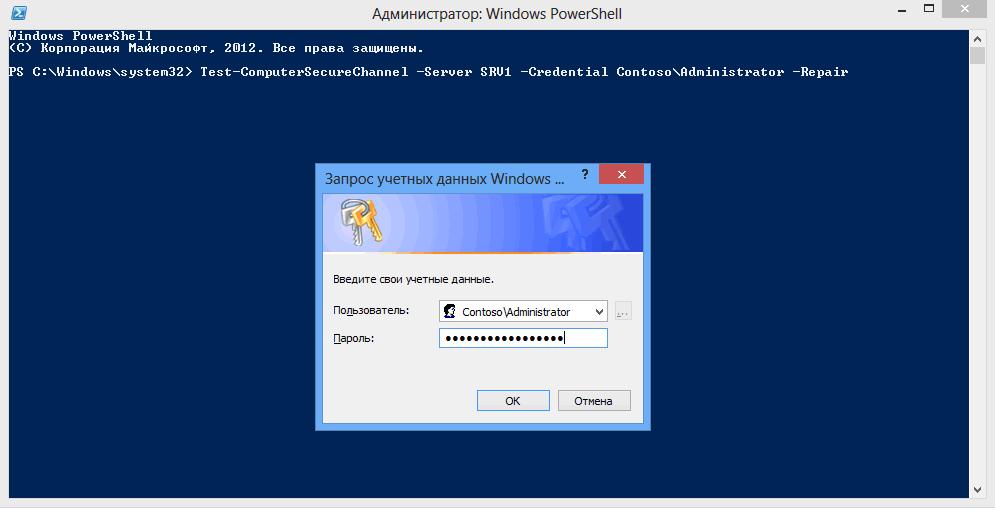 сброс безопасного соединения с помощью PowerShell