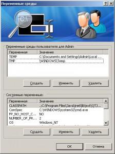 Переменные среды Windows (системные переменные)