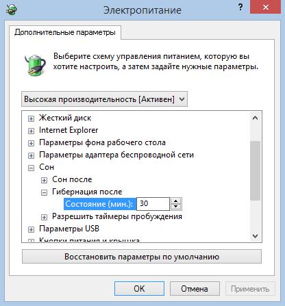 Как сделать чтобы ноутбук не уходил в спящий режим windows 8 - ВИРЕС