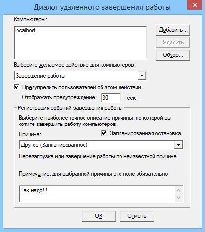 графический интерфейс утилиты shutdown.exe