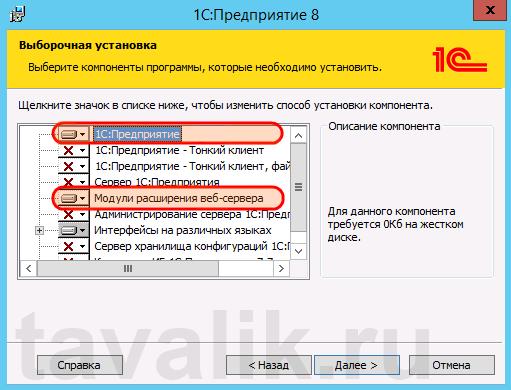 не установлены модули расширения веб сервера