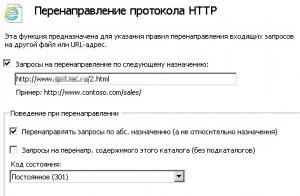 301 редирект IIS7 (Настройка перенаправления HTTP в IIS 7)