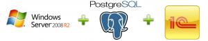 Поднимаем сервер 1C 8.x (Windows 2008 R2 + PostgreSQL)