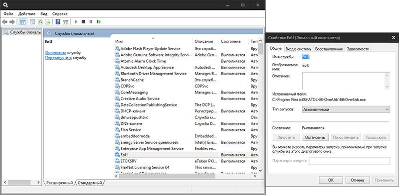 Службы Windows: управление службой Ethernet Over USB возможно и отсюда