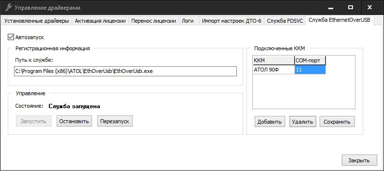 Настройки для службы EthernetOverUSB: отмечаем ККМ и порт для передачи данных