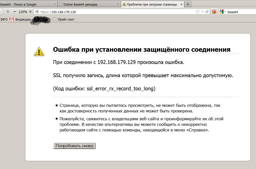 Ошибка ssl при неверной секции </VirtualHost> файла httpd.conf
