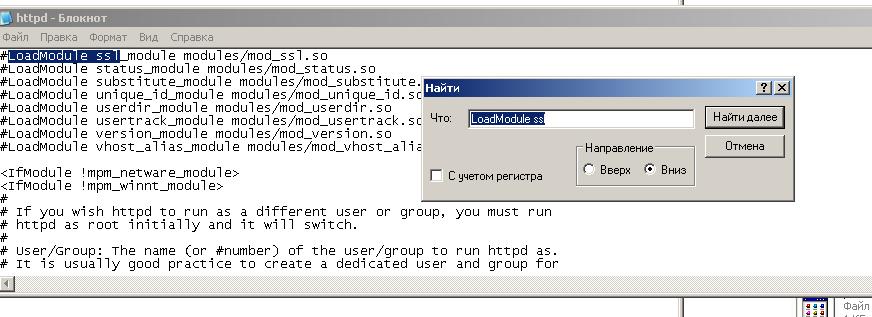Раскомментируем подгрузку подуля ssl