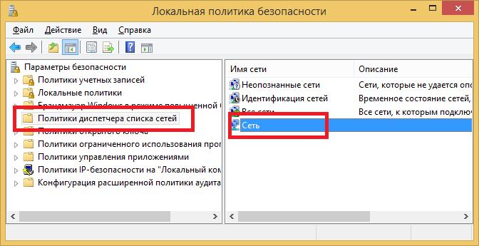 secpol.msc - Политики диспетчера сетей