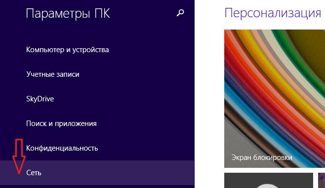 Windows 8 - настройки компьютера, настройки сети