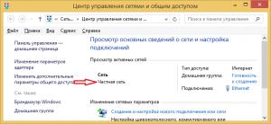 Как изменить сеть на частную на Windows 8, 8.1, 10.