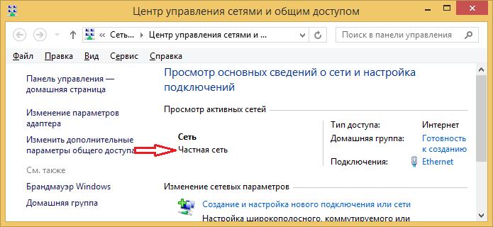 Windows 8 - частная сеть