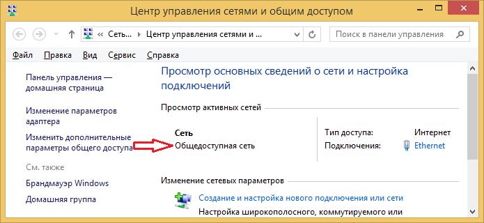 Windows 8 - общедоступная сеть