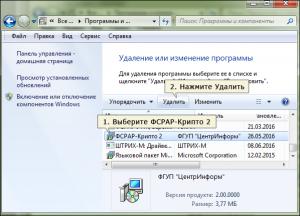 Переход с Jacarta на Rutoken 2.0 ЭЦП