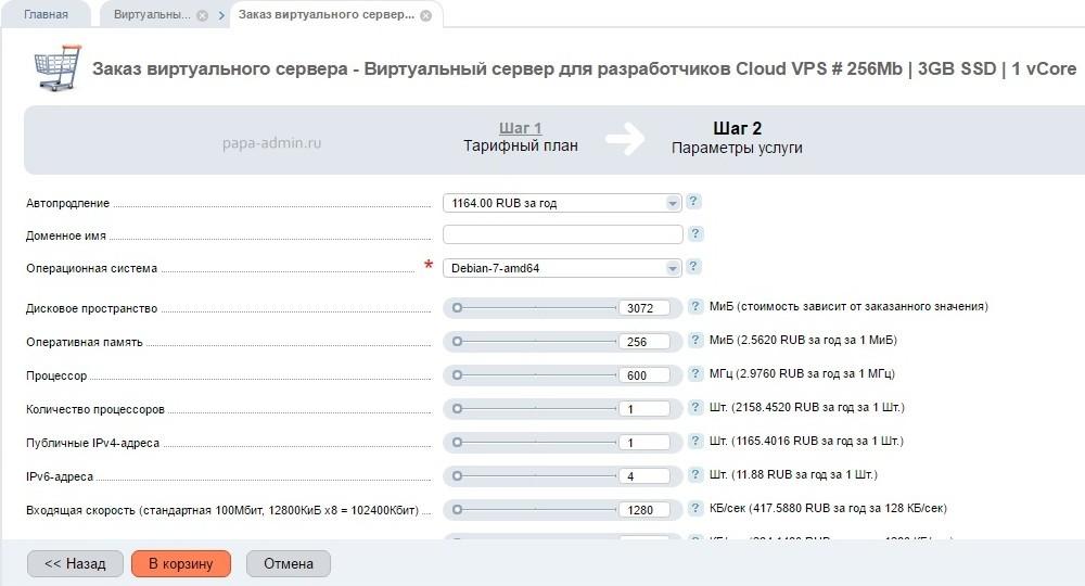 Выбираем VPS на cloud4box