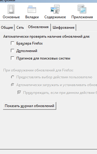 firefox настройки, ускорение загрузки браузера
