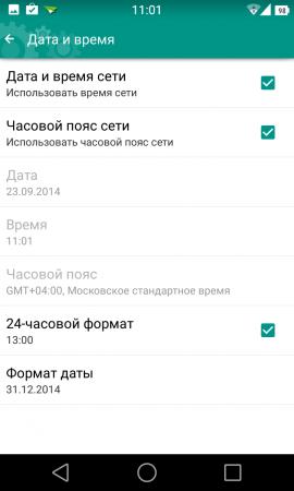 «Невозможно установить надежное соединение» после входа в Google Play