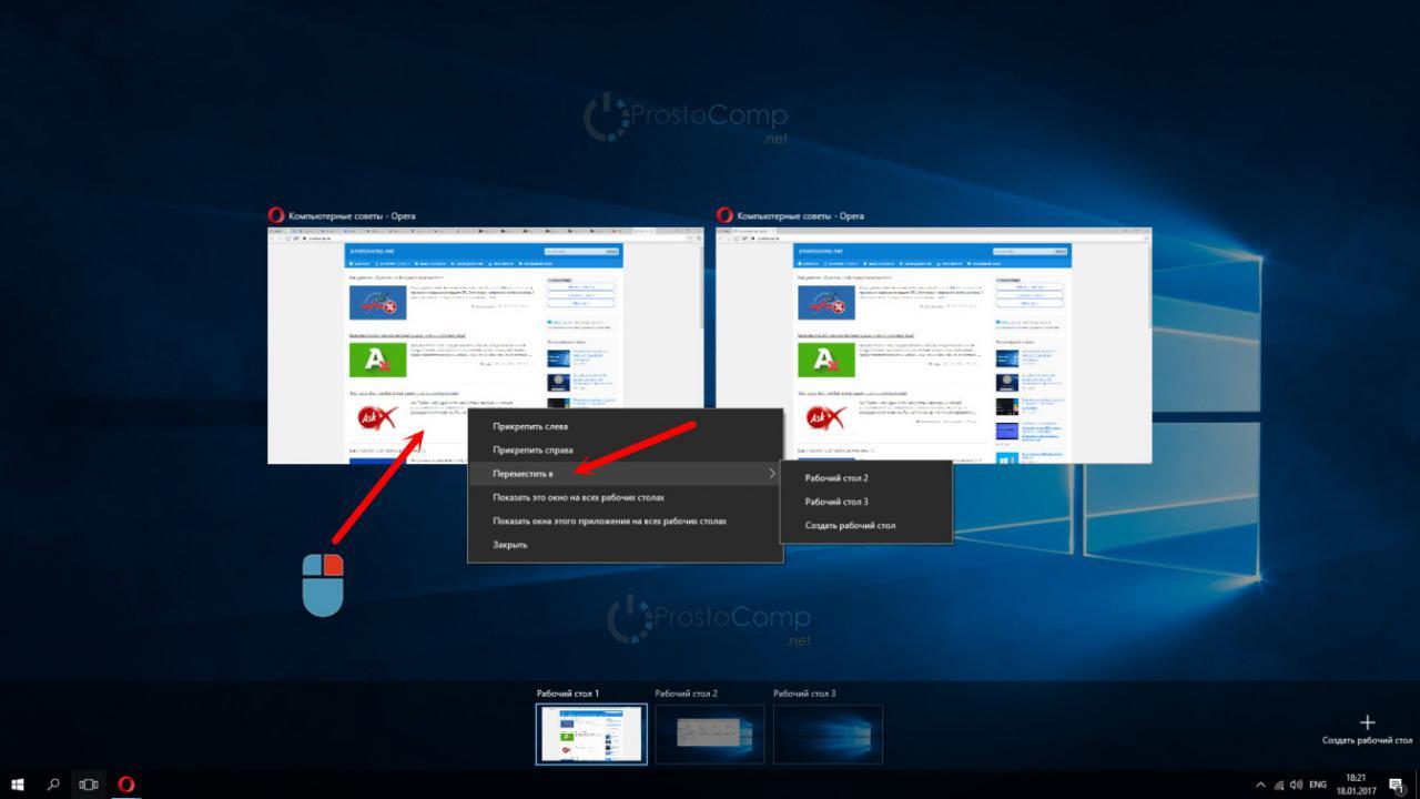 Перемещение программ между виртуальными рабочими столами в Windows 10