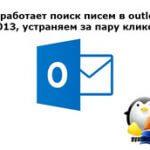 Не работает поиск писем в outlook 2013, устраняем за пару кликов