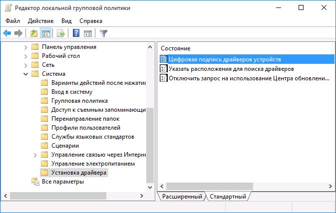 Политики установки драйверов Windows 10