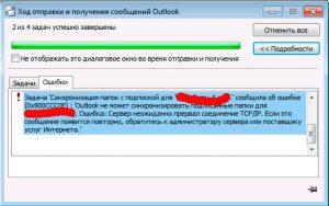 Ошибка 0x800ccc0f — Outlook не может синхронизировать подписанные папки