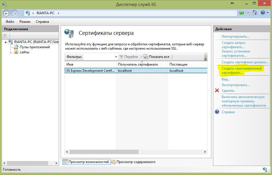 Создать SSL сертификат самостоятельно 4