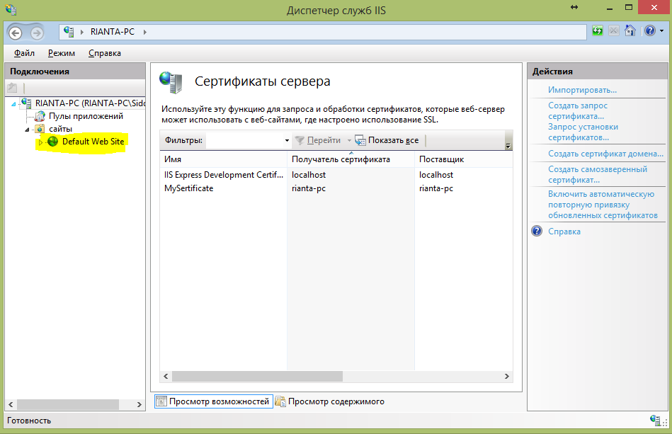 создать SSL в IIS6 Resource Kit Tools