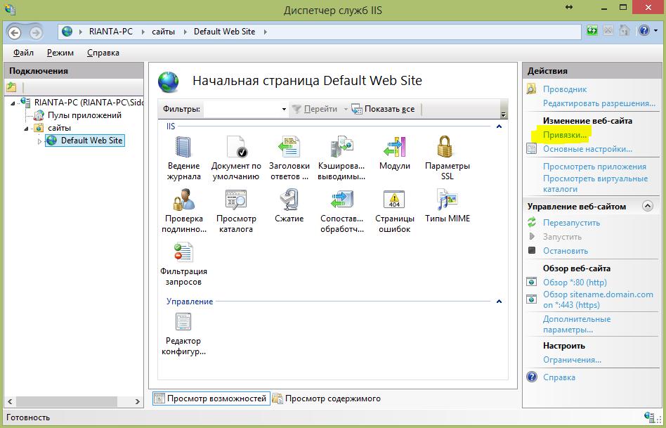 создать SSL сертификат в iis