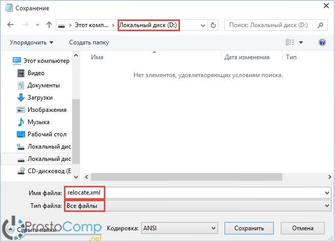 v-windows-10-peremestit-papku-users-2