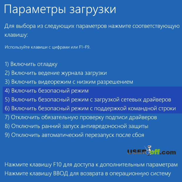 Нажмите F4, чтобы выбрать безопасный режим Windows 10