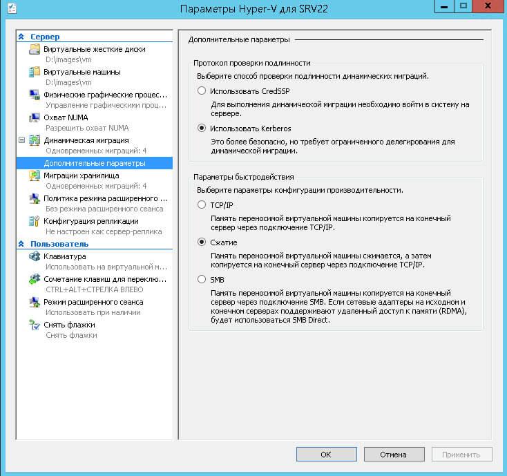 0x8009030E при миграции виртуальной машины Hyper-V в Windows Server 2012 R2-5