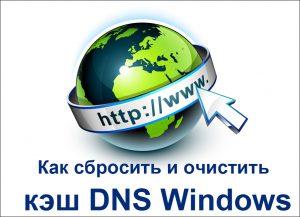 Как очистить кэш DNS на компьютере Windows