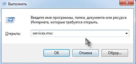 Ввод команды services.msc