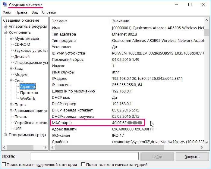 Как узнать MAC-адрес в Windows 10