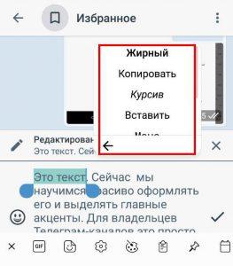 Оформляем посты в Telegram